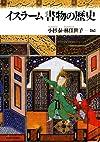 イスラーム 書物の歴史