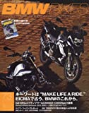 BMW BIKES(73) 2016年 01 月号 [雑誌]: ホットバイクジャパン 増刊
