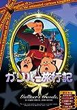 ガリバー旅行記 【日本語吹き替え版】 [DVD] ANC-009