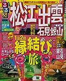 るるぶ松江 出雲 石見銀山'10 (るるぶ情報版 中国 6)