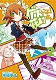 ゲスいよ! 花村さん (2) (電撃コミックスNEXT)
