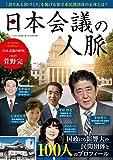 日本会議の人脈 (三才ムックvol.899)