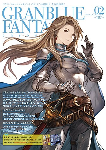 グランブルーファンタジー・クロニクル vol.02