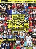 ヨーロッパサッカーガイド2011ー2012選手名鑑開幕版 2011年 8/25号 [雑誌]