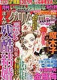 まんがグリム童話 2013年 01月号 [雑誌]