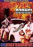 スペース・ゾンビ OZONE!【テキサス・スプラッター・コレクション】 [DVD]