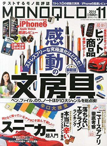 MONOQLO (モノクロ) 2014年 11月号 [雑誌]