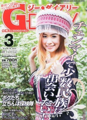 G-DIARY (ジーダイアリー) 2014年 03月号 [雑誌]