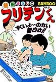 フリテンくん(8) (バンブーコミックス 4コマセレクション)