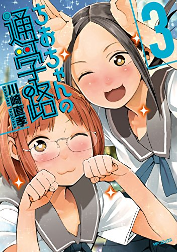 ちおちゃんの通学路 3<ちおちゃんの通学路> (コミックフラッパー)
