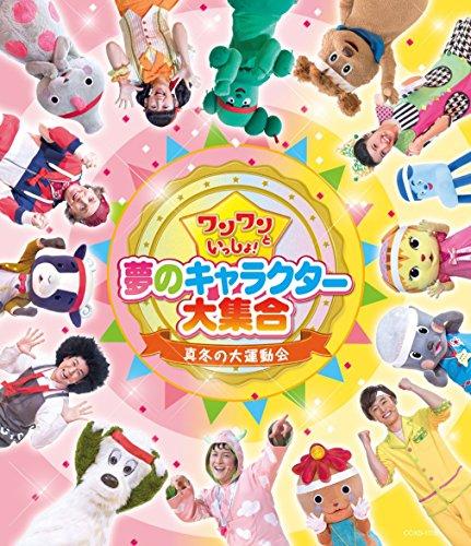 ワンワンといっしょ! 夢のキャラクター大集合 ~真冬の大運動会~ 【Blu-ray】