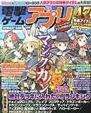 電撃ゲームアプリ Vol.13