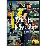 グレートトラバース ~日本百名山一筆書き踏破~ ディレクターズカット版[DVD]