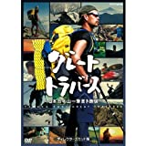 グレートトラバース ~日本百名山一筆書き踏破~ ディレクターズカット版 [DVD] ランキングお取り寄せ