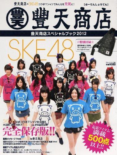 豊天商店スペシャルブック 2012 (ワニムックシリーズ 183)