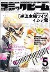 月刊コミックビーム 2015年 5月号 [雑誌]