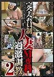 完全会員制人妻M専科過激調教2 [DVD]