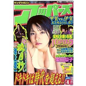 Amazon.co.jp: <b>ヤングマガジンアッパーズ</b> 2003年 No.4 2/18号: 池上 <b>...</b>