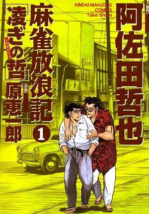 麻雀放浪記 凌ぎの哲 (1) (近代麻雀コミックス)