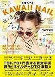 TOKYO KAWAII NAIL (祥伝社ムック)