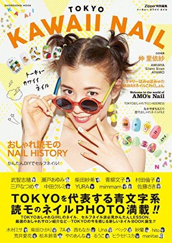 TOKYO KAWAII NAIL 2014年号 大きい表紙画像