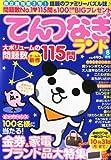 てんつなぎランド 2011年 08月号 [雑誌] [雑誌] / ぶんか社 (刊)