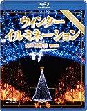 ウィンターイルミネーション 光の風物詩 [Blu-ray]