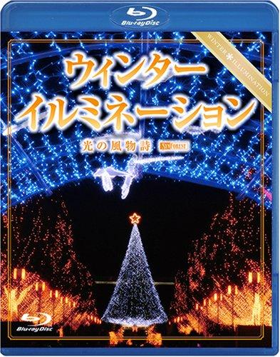 シンフォレストBlu-ray ウィンターイルミネーション 光の風物詩 [Blu-ray]