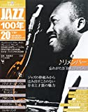忘れがたき「B級」ジャズメン:リメンバー (JAZZ100年 1/6号)