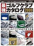 最強 ゴルフクラブカタログ2009 (COSMIC MOOK)