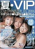 夏・VIP [セックスとゴックンと3人の美女] [DVD]