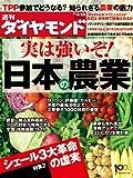 週刊 ダイヤモンド 2013年 4/13号 [雑誌]