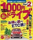 京阪神・名古屋発1000円ドライブ part2 (昭文社ムック) (昭文社ムック まっぷる)