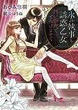 氷の執事と誘惑乙女 熱い指先でとろけさせて (ぶんか社コミックス S*girl Selection Kindan Lovers)