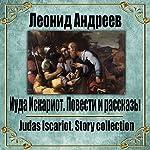Iuda Iskariot | Leonid Andreev