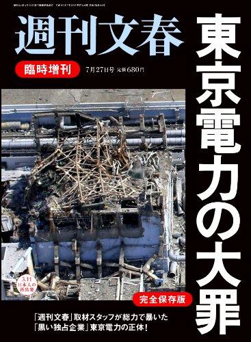 東京電力の大罪 2011年 7/27号 [雑誌]