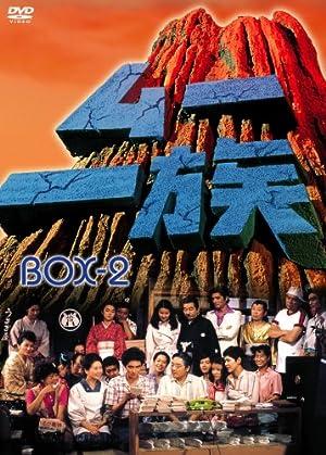 ムー一族 DVD-BOX 2