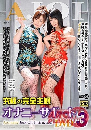 AJOI 最終完全主觀手淫支援 DVD 3 規劃的香氣芳香這個混蛋關閉指令