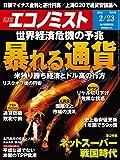 週刊エコノミスト 2016年02月23日号 [雑誌]