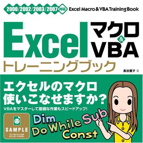 Excelマクロ&VBA [トレーニングブック] 2000/2002/2003/2007対応