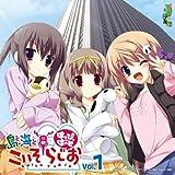 ラジオCD「島と海と☆こいそらじお~はっぴーはーと~」 Vol.1