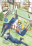 西向きマイルーム 3 (サンデーGXコミックス)