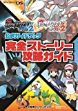 ポケットモンスターブラック2・ホワイト2公式ガイドブック  完全ストーリー攻略ガイド