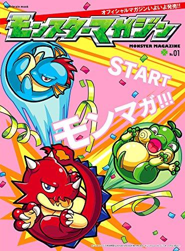 モンスターマガジン No.01 (エンターブレインムック)