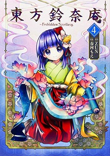 東方鈴奈庵 ~ Forbidden Scrollery. (4) (角川コミックス)