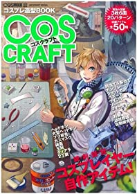 COSCRAFT ~コスプレ造型BOOK~ (INFOREST MOOK)