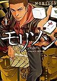 無法地帯の賭博師モリソン 1 (近代麻雀コミックス)