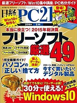 日経PC 21 (ピーシーニジュウイチ) 2016年 1月号 [雑誌]