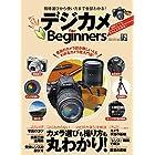 デジカメ for Beginners (100%ムックシリーズ)