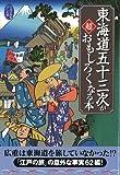 東海道五十三次が超おもしろくなる本 扶桑社文庫